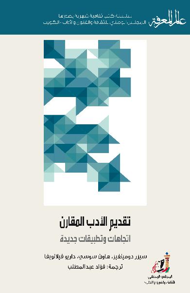 d0ad8fa11 PDF) Taqdiym al adab al moqaran itijahat wa tatbiyqat jadidah ...