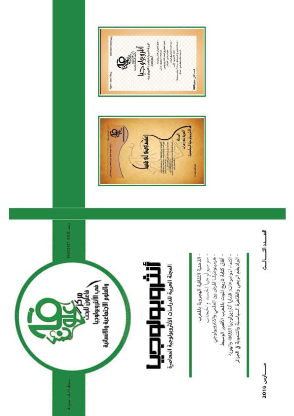 08fed9601 PDF) مجلة أنثروبولوجيا العدد الثالث 600.pdf | مبروك بوطقوقة ...