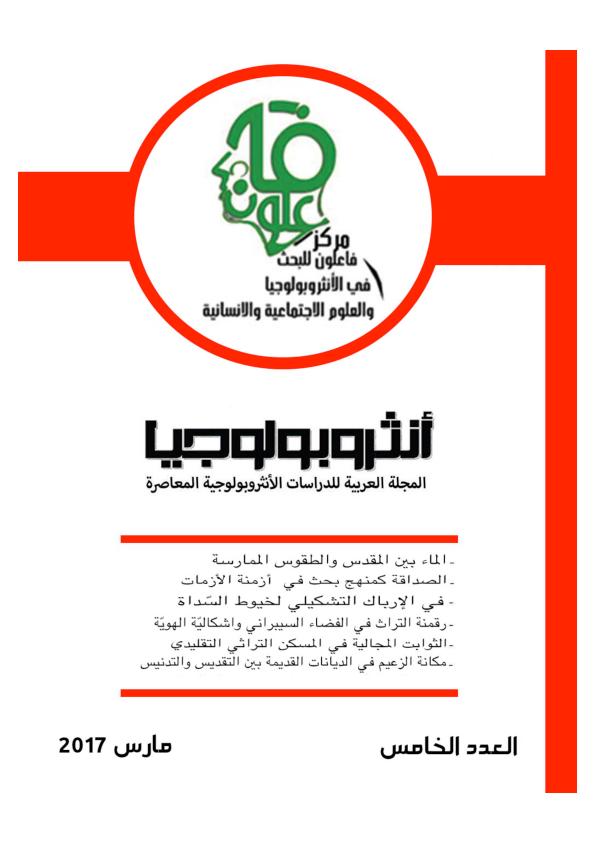 3ed3ecfaf PDF) مجلة أنثروبولوجيا العددالخامس مخفف.pdf | مبروك بوطقوقة ...
