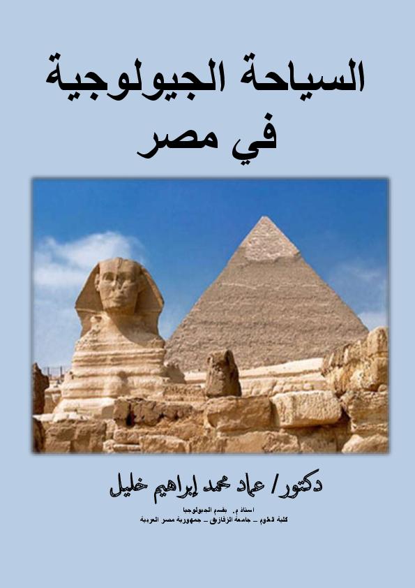 bd07801098c48 PDF) Dr. Emad Khalil تحميل كتاب السياحة الجيولوجية في ...