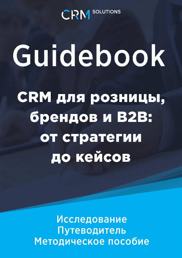 стратегический CRM
