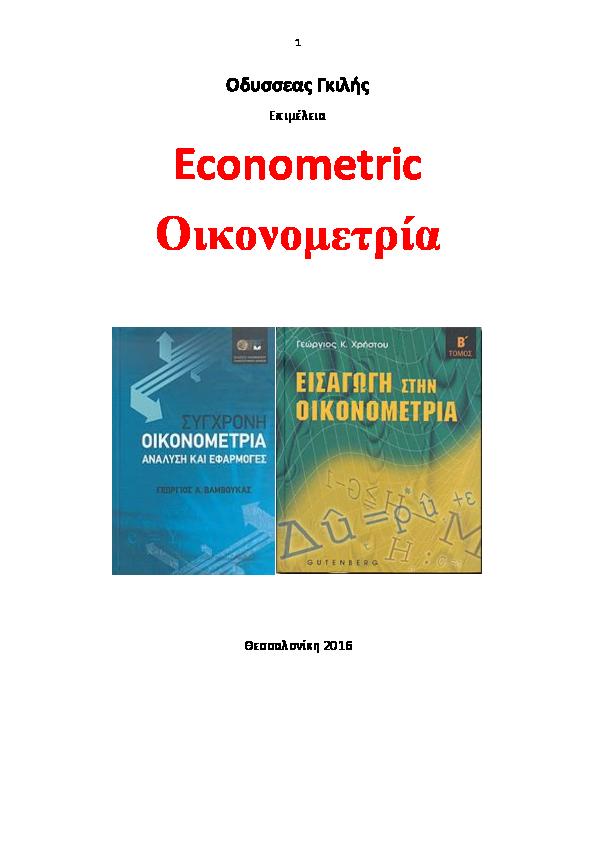 econometric applications of maximum likelihood methods cramer jan salomon