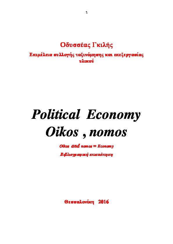 DOC) Οδυσσέας Γκιλής Political Ecocnomy oikos Βιβ | Odysseas Gilis
