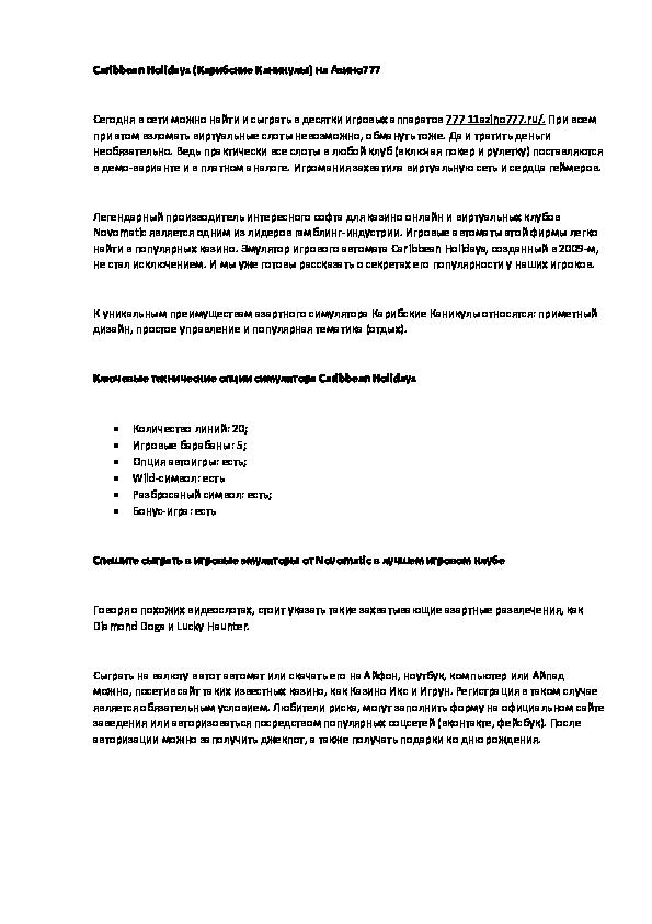 Эмулятор игрового автомата mega jack