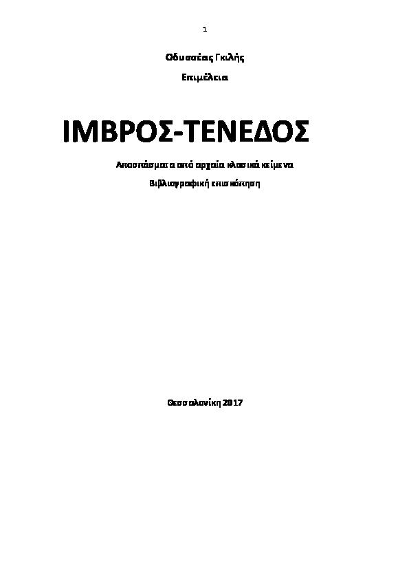 μαύρο αντιτορπιλικό μουνί