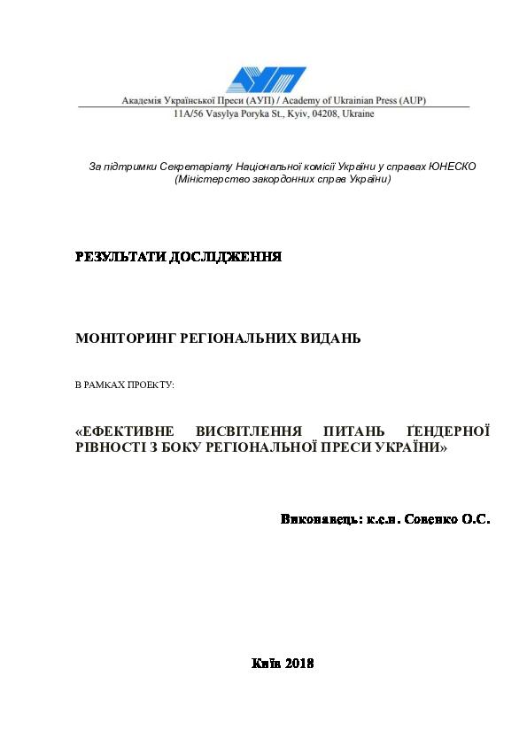 МОНІТОРИНГ РЕГІОНАЛЬНИХ ВИДАНЬ «ЕФЕКТИВНЕ ВИСВІТЛЕННЯ ПИТАНЬ ҐЕНДЕРНОЇ  РІВНОСТІ З БОКУ РЕГІОНАЛЬНОЇ ПРЕСИ УКРАЇНИ» - листопад 2017  5335af5bbcf90