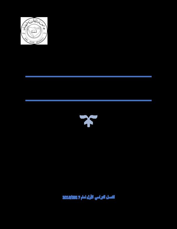Doc نقد بحث 1 Docx Zainab Alzuwayyid Academia Edu