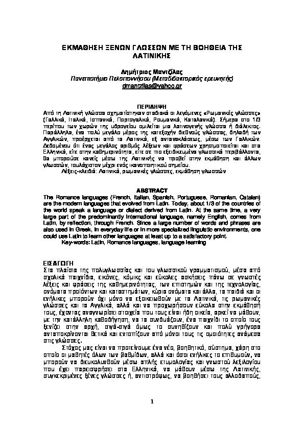 Ο Ζάντερ Κόρβους μεγάλο πουλί