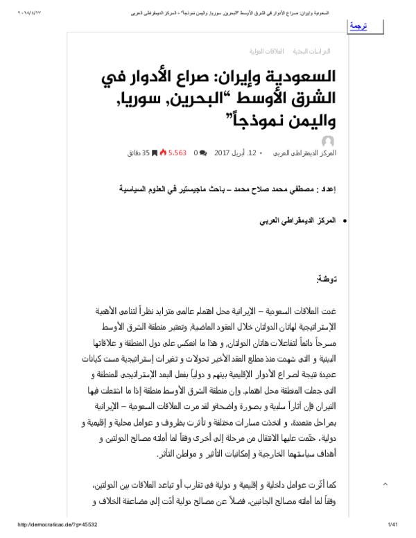 41c2f2186 PDF) السعودية وإيران_ صراع الأدوار في الشرق الأوسط _البحرين, سوريا ...