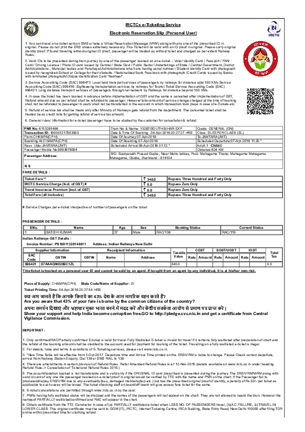 irctc e ticket pdf download