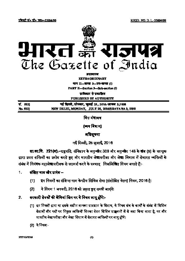 PDF) jftLVª h la ö Mhö ,yö&33004@99 | Aurottam Kundu