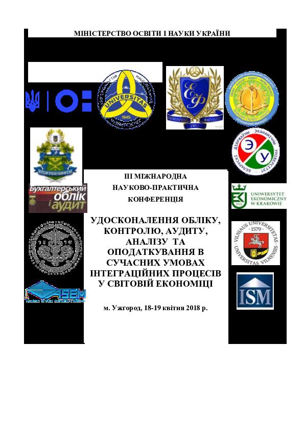 ЕЛЕКТРОННИЙ ЗБІРНИК TЕЗИ ІІІ МНПК  ОБЛІК  18-19 04 2018.pdf  c30362a7dc168