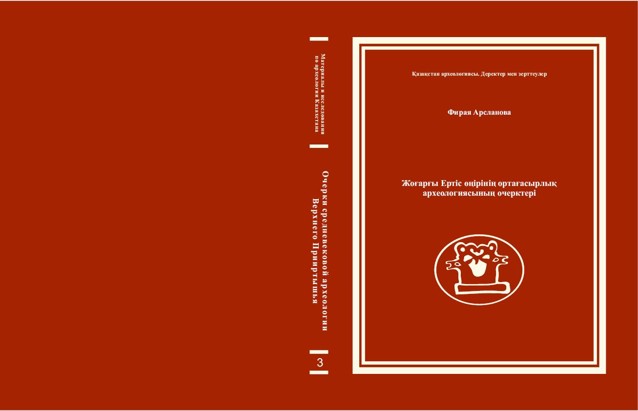 PDF Материалы и исследования по археологии Казахстана ІІІ том ...