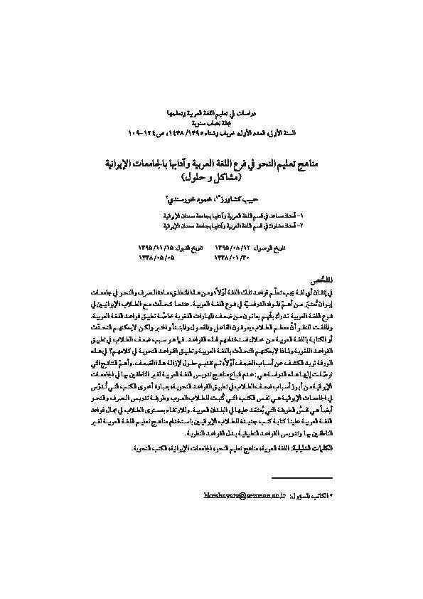 تحميل النحو التطبيقي لخالد عبدالعزيز pdf