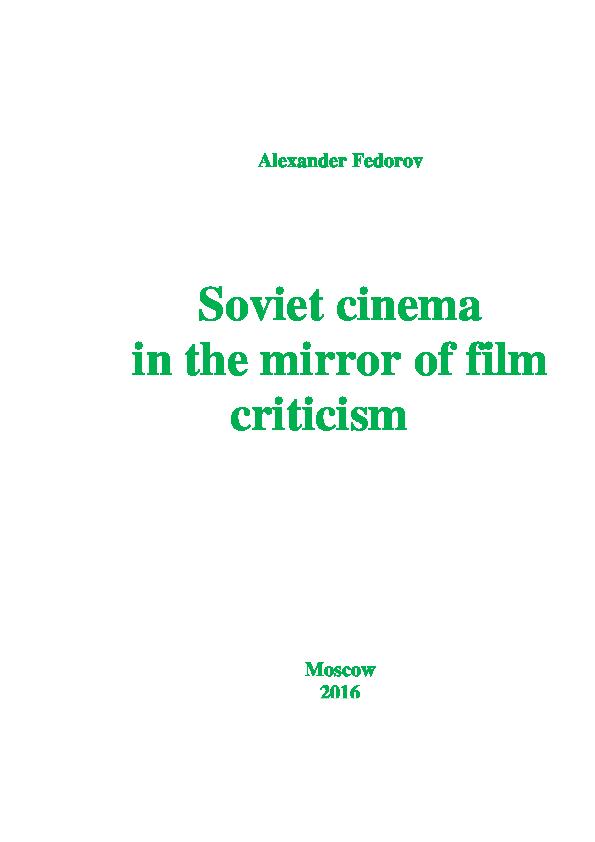 Pdf Soviet Cinema In The Mirror Of Film Criticism Alexander Fedorov Academia Edu