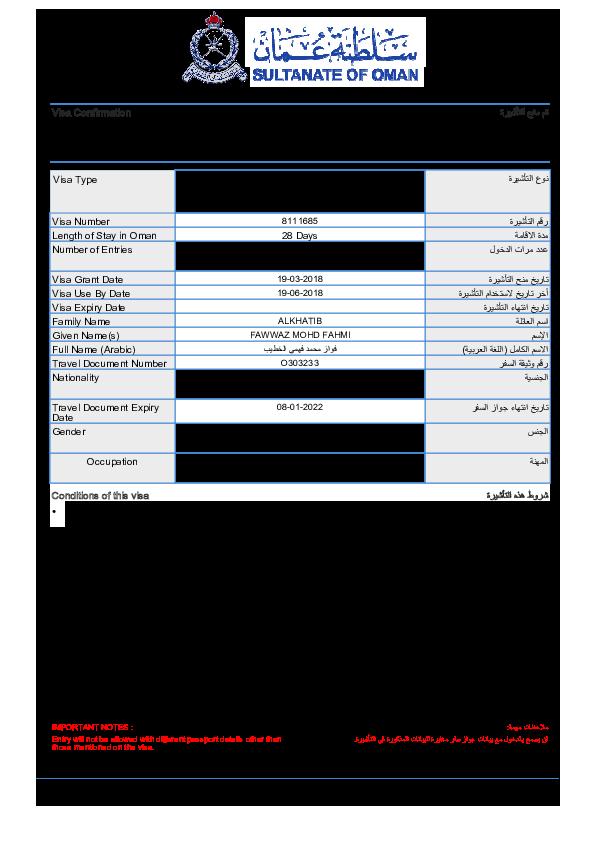 عُمان تطلق التأشيرة الإلكترونية لجذب السياحة الأجنبية – موقع قناة ...