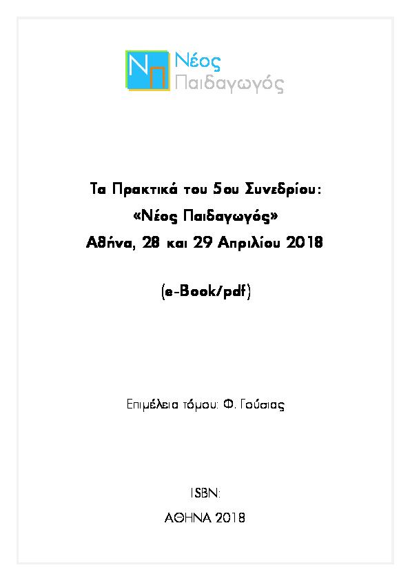 9d742abca2b1 PDF) Tomos Praktikon 5ou Synedriou NP 2018.version.03.pdf ...