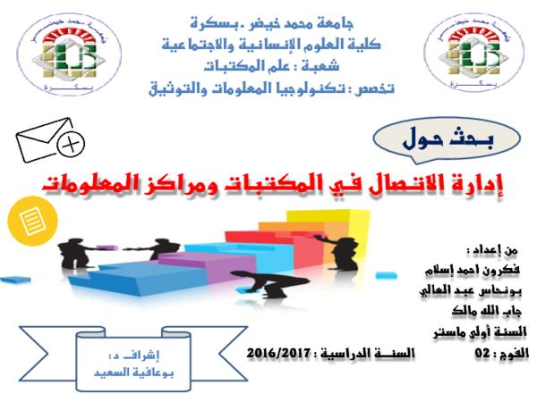 Pdf ادارة الاتصال في المكتبات ومراكز المعلومات Djamel Islam Academia Edu