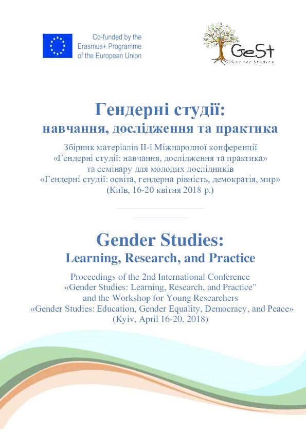 PDF) Гендерні студії  навчання 1242addf0e5