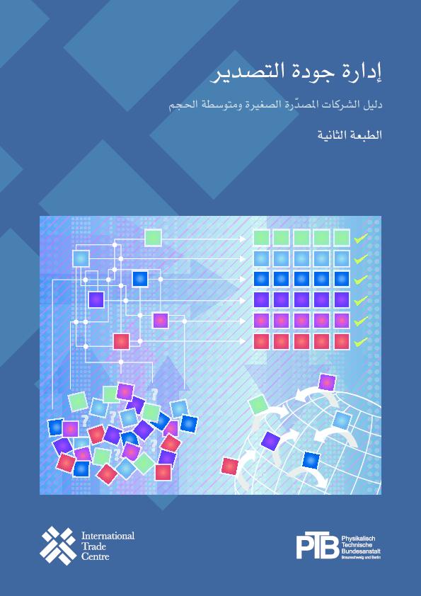 545ec6713282c PDF) التصدير جودة إدارة احلجم ومتوسطة الصغيرة ...