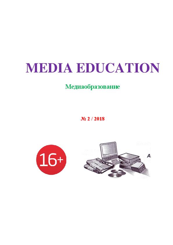PDF) MEDIA EDUCATION № 2 / 2018 | Alexander Fedorov