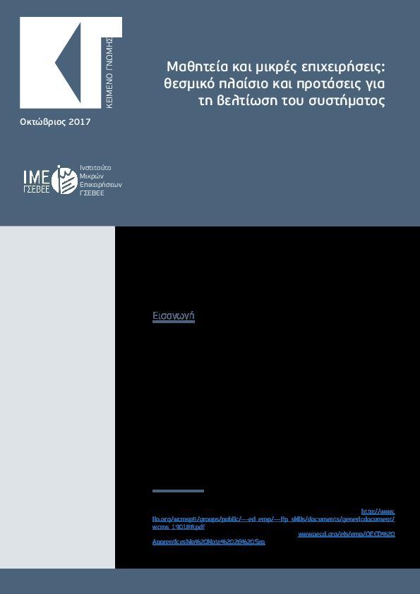 952a7e412 PDF) Μαθητεία και Μικρές επιχειρήσεις.pdf | Gerasimos Karoulas ...