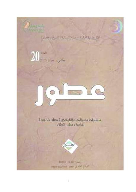 305e48b9d PDF) مقال في مجلة عصور عدد 20.pdf | Djaafar Yayouche - Academia.edu