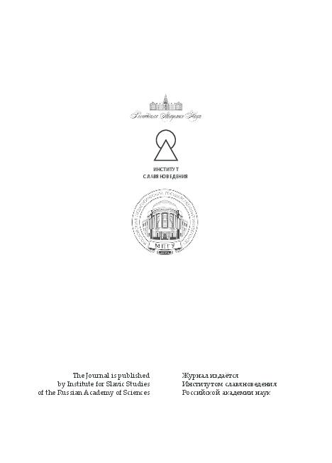Slověne   Словѣне. International Journal of Slavic Studies, 2018 ... 1796b4ea6d3
