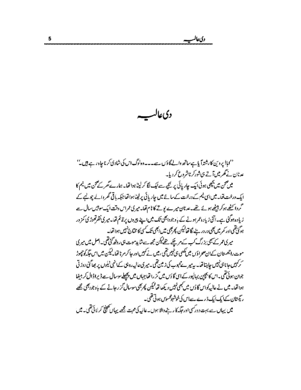 PDF) Translation of Urdu novel 'The Alia' by Rizwan Ali