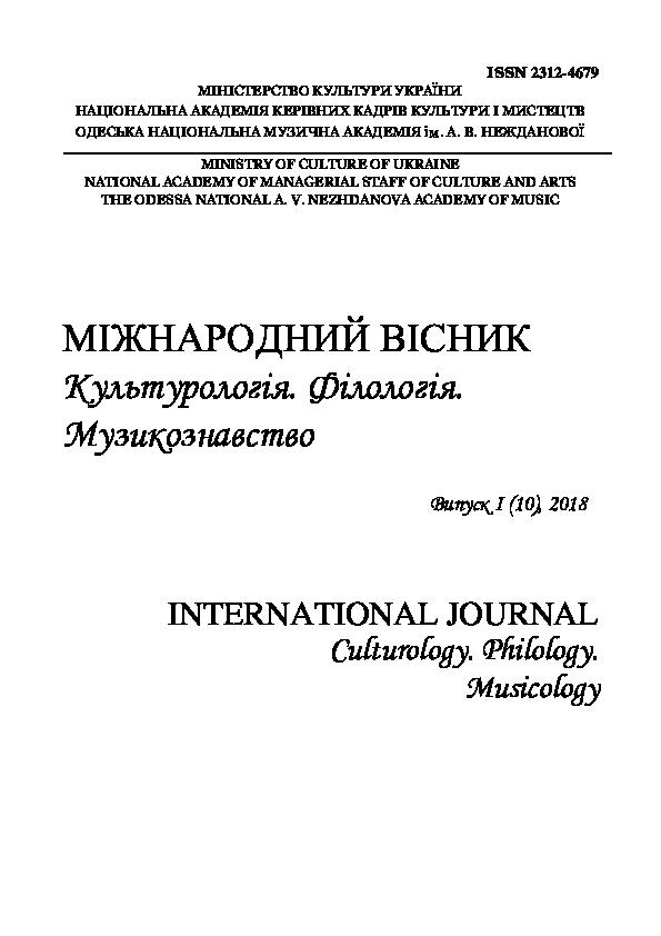 ВПЛИВ ФЕСТИВАЛЮ «SZIGET» НА РОЗВИТОК КУЛЬТУРИ В СХІДНІЙ ЄВРОПІ (The ... bb4094cdbadd0