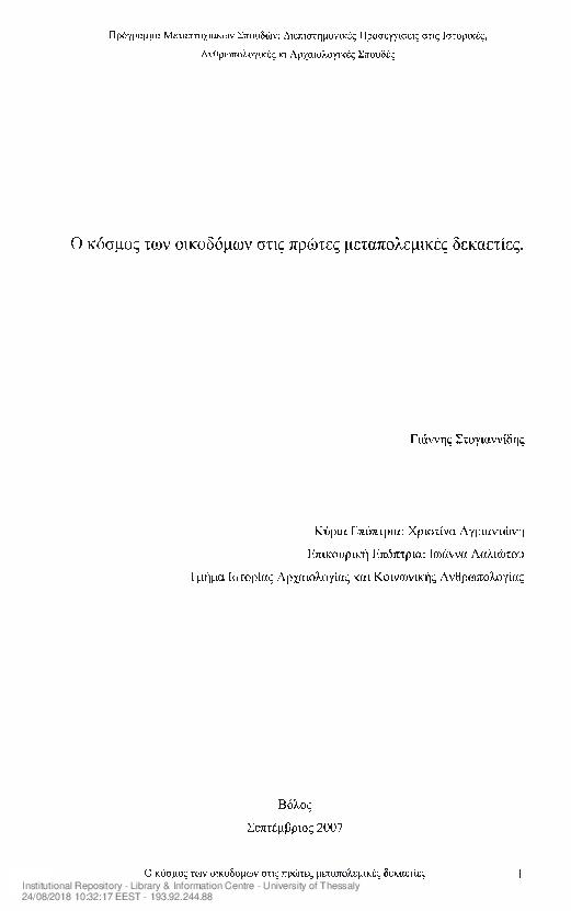 861338298d7a PDF) Ο κόσμος των οικοδόμων στις πρώτες μεταπολεμικές δεκαετίες ...
