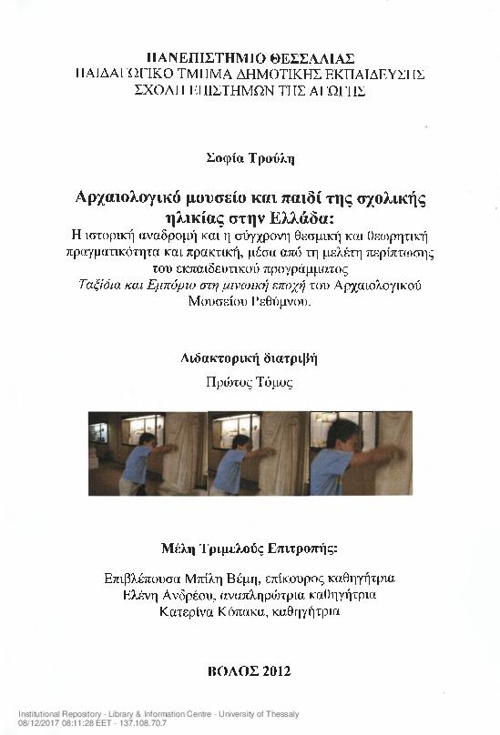 c2b5f356d2f PDF) Αρχαιολογικό μουσείο και παιδί της σχολικής ηλικίας στην Ελλάδα ...