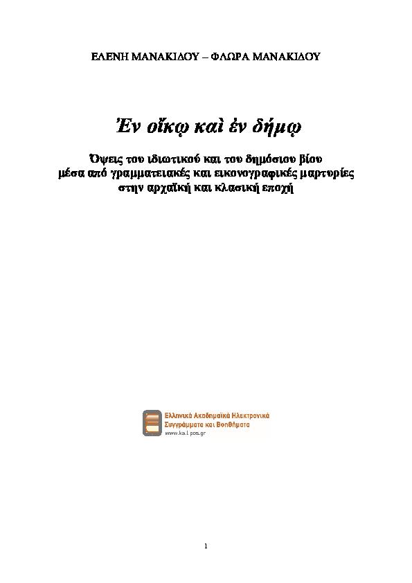 ΕΛΕΝΗ ΜΑΝΑΚΙΔΟΥ – ΦΛΩΡΑ ΜΑΝΑΚΙΔΟΥ 92e434b9238