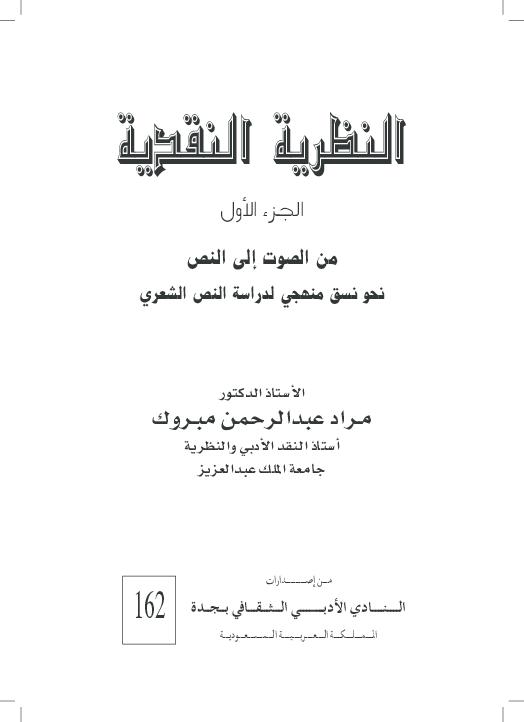 299d8eeb74f4a PDF) النظرية النقدية   الجزء الأول ( من الصوت إلى النص نحو نسق منهجي ...