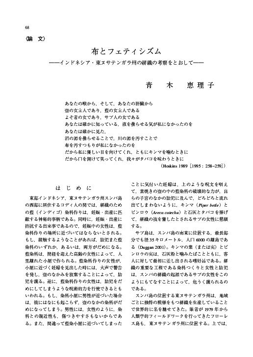 PDF) 布とフェティシズム | Eriko Aoki - Academia.edu