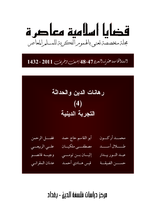 8b483bb0b20f1 PDF) An interview with the Sudanese philosopher Mohamed Abolkasim ...