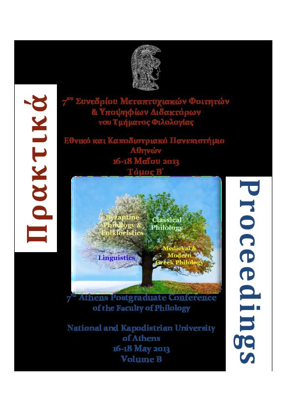 PDF) Πρακτικά 7 ου Συνεδρίου Μεταπτυχιακών Φοιτητών   Υποψηφίων ... a770a72f209