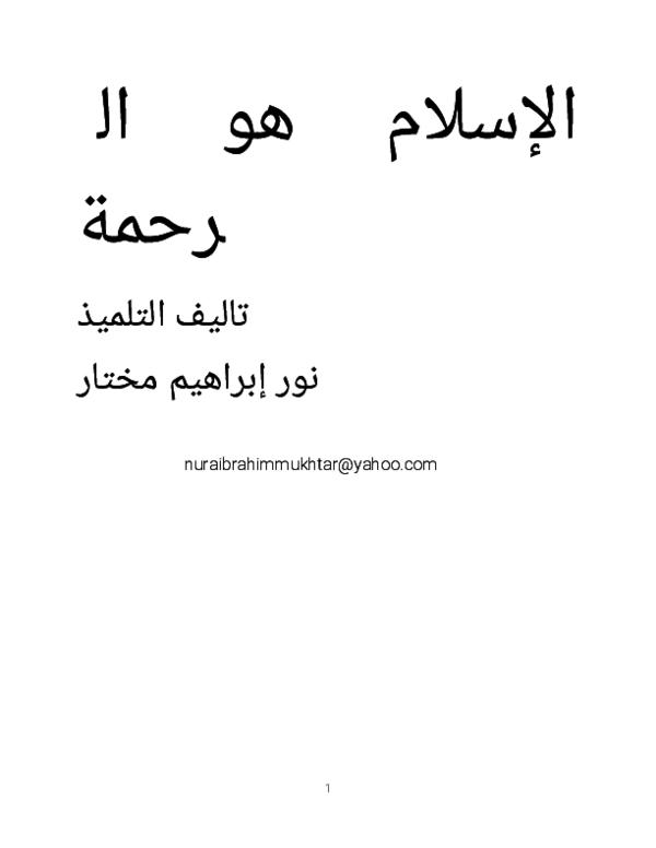 a84a39dcb PDF) الاسلام هو الرحمة(1).pdf | Nura Ibrahim Mukhtar - Academia.edu