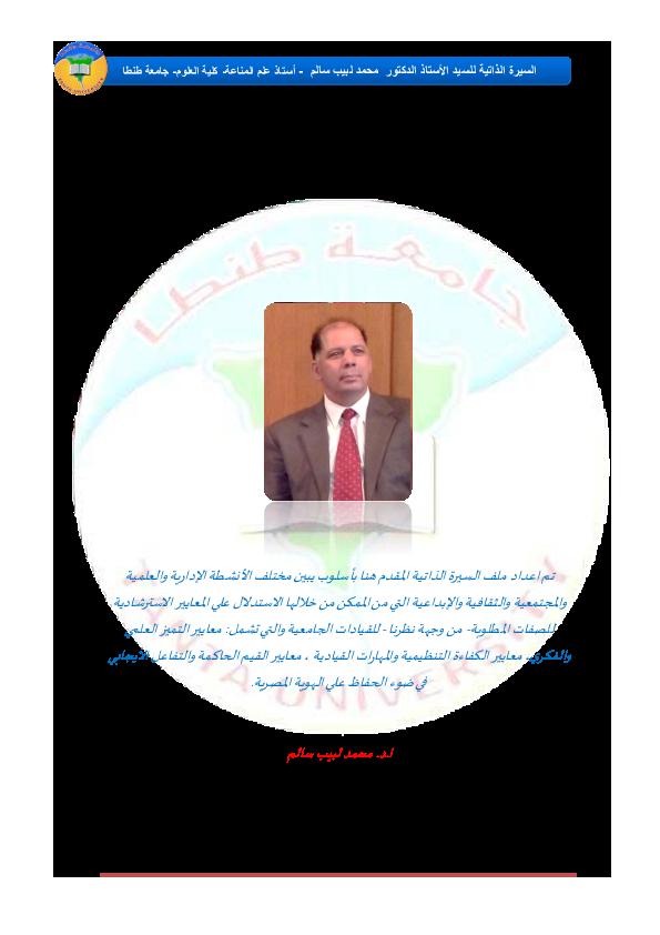 Pdf السيرة الذاتية للسيد للأستاذ الدكتور محمد لبيب سالم جامعة طنطا مصر Prof Mohamed Labib Salem Academia Edu