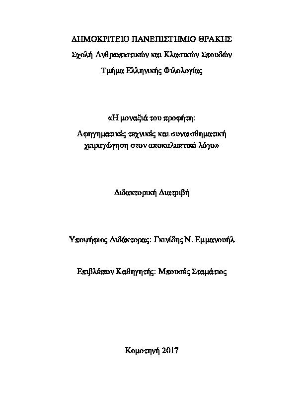 Vizio 2,1 γραμμή ήχου γάντζο