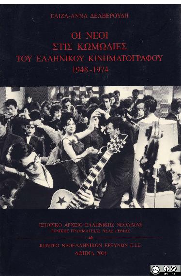 cc35aa1d533 PDF) 2004 - Οι νέοι στις κωμωδίες του ελληνικού κινηματογράφου, 1948 ...