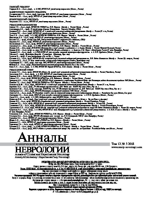 общая неврология яхно pdf