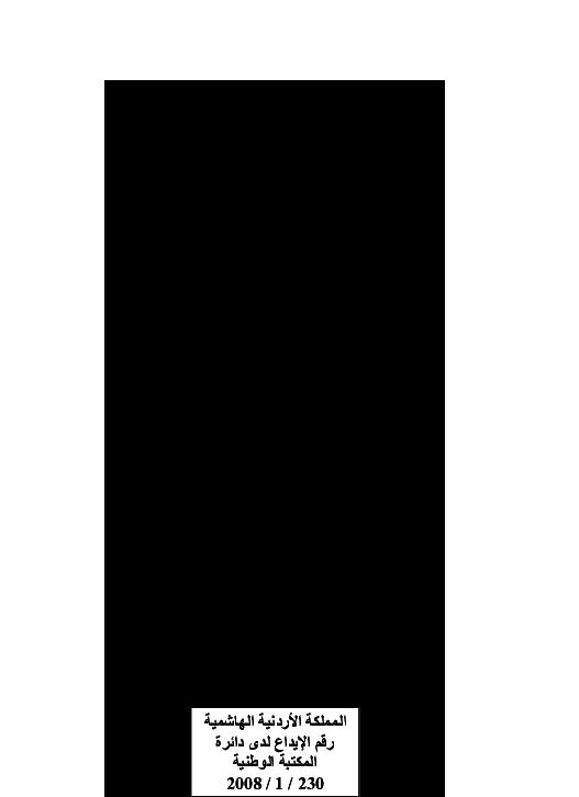 55276e30b DOC) موسوعة اعلام الفكر العربي الحديث والمعاصر - طبعة ثالثة 2018 ...