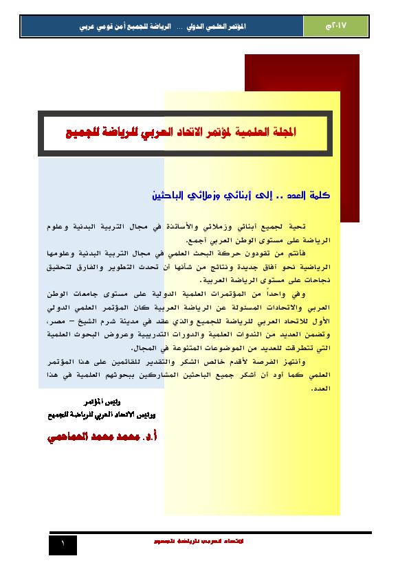 1a86565ea91a8 PDF) للجميع للرياضة العربي االتحاد اجمللة للجميع ...
