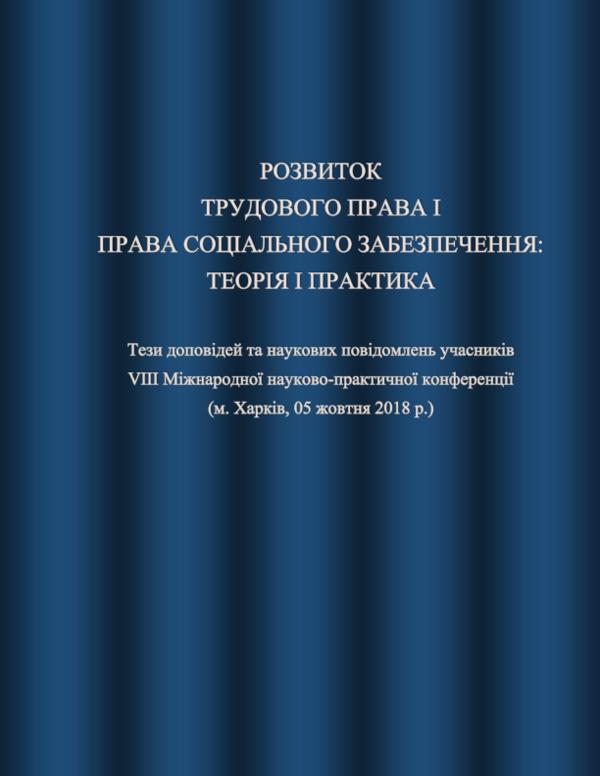 Maliuga L.Y. The Concept of Ukrainian Social Legislation ... 307b9cd3ca8d8