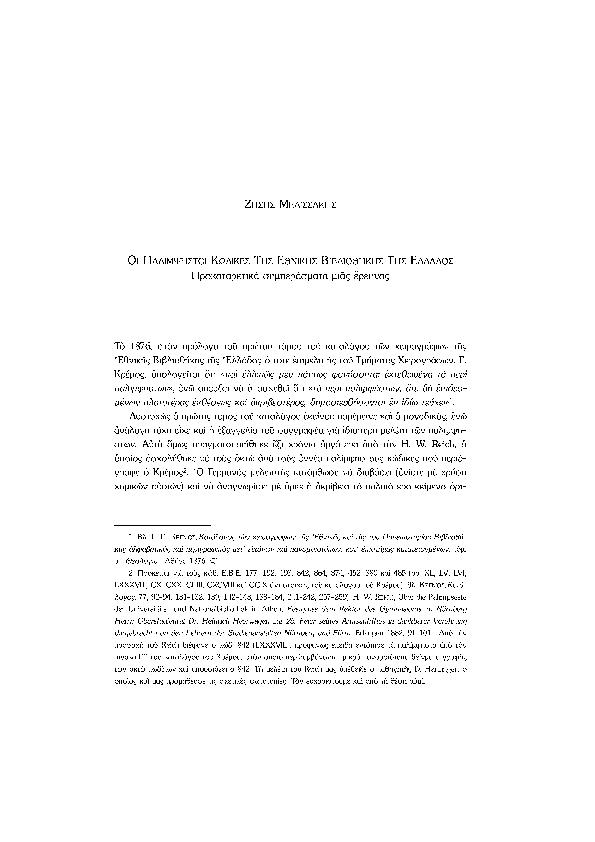 Χρονολογώντας ikaw με Αριθμέ στίχους