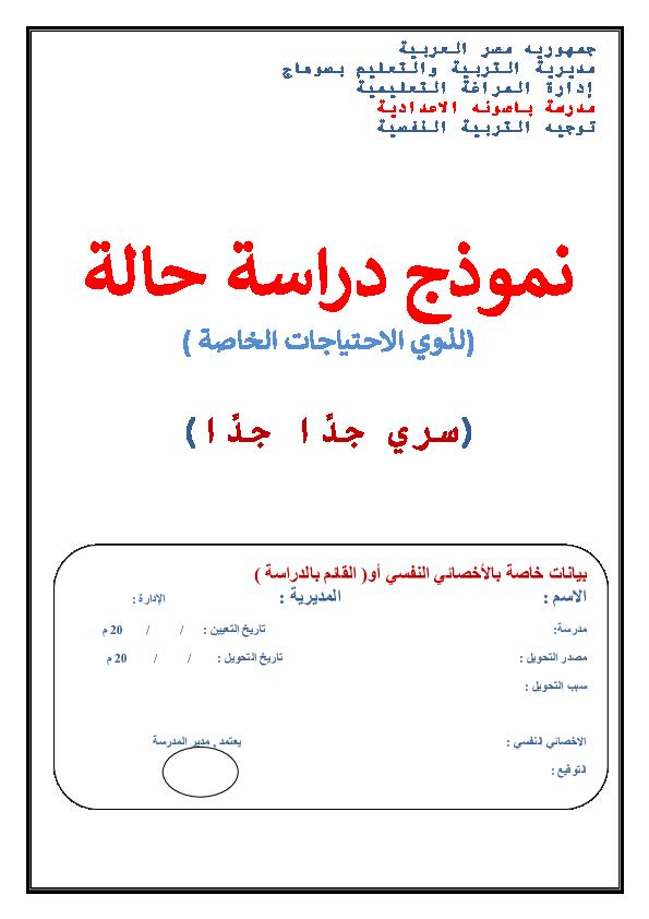 Doc نموذج دراسه حاله مدمج Taha Abokhber Academia Edu