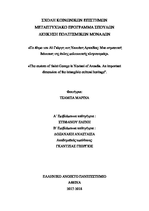 υπογραφή γνωριμιών του ΑΕΣ