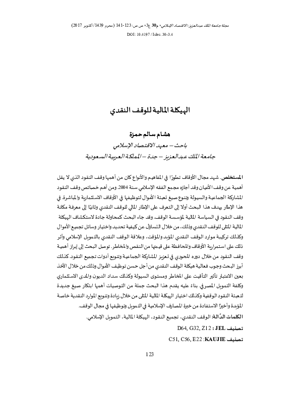 879a3d640 PDF) الهيكلة المالية للوقف النقدي Cash Waqf   hichem hamza ...