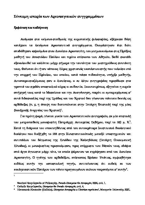 Potholer54 που χρονολογούνται από τον άνθρακα